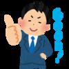 オナ禁報告~10日目の効果~