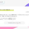 【5/19~】(ahamo)ahamo契約のままドコモオンラインショップで機種購入手続きが可能に。ただし一部制限あり。