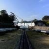 長崎の世界遺産の一つ「小菅修船場跡」へ行ってみたら超穴場スポットだった!