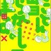 マンガ『とことん毎日やらかしてます。トリプル発達障害漫画家の日常』沖田×華 著 ぶんか社