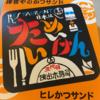 【新幹線飯】要注意 たいめいけんのカツサンドは全然おいしくない