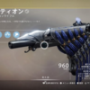 【Destiny2】「バスティオン」エキゾチックフュージョンライフル入手・取得方法