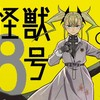 【あらすじ・書評】松本直也『怪獣8号』|少年漫画でおじさん主人公の物語