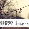 日本語教師について最低限知っておいてほしい3つのこと【日本語教師の実情】