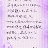 湯浅千晶の怪文書