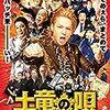 【映画評】土竜の唄 潜入捜査官 REIJI 75点