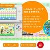 3DSテーマにドラゴンボール登場!まさかのどぎめぎインリョクちゃんテーマも降臨!