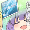 【譜面攻略】Re:birth day (EXPERT)