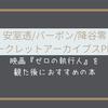 安室透ファンブック「安室透/バーボン/降谷零シークレットアーカイブスPLUS」は映画『ゼロの執行人』を観た後におすすめの本