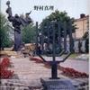 『ガリツィアのユダヤ人-ポーランド人とウクライナ人のはざまで』野村真理(人文書院)