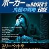 アグレッシブポーカー3部作完結編  5月9日発売!(予約受付開始&先着100名特典あり)