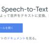 機械学習:Pythonを使ってGoogle Speech-to-TextでCloud Storage上の音声ファイルをテキストに変換する