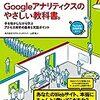 【Googleアナリティクスのやさしい教科書①】Googleの意図を汲むツール