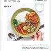 インスタグラム投稿から生まれた「とりあえず野菜食BOOK」