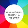 【検証】推し色コーデ・和服は推しへのアピールになるのか?