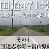 【動画】国道471号不完全走破!その1