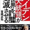 バイデンが世界を破滅させるのか!? 日本の本気じゃない車のEV化で4年後に車業界が倒産。日本は沈む可能性。