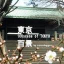 続々 東京百景