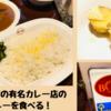 【東京ランチ】神保町の美味しいカレー屋さん「ボンディ」、有名老舗のカレーを食レポ!