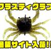 【チェイスベイツ】カニ型ワーム「クラスティクラブ」通販サイト入荷!