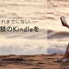 Amazonの新Kindle『Kindle Oasis』は片手読書に最強のデバイスでしょう!