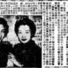 1955年、台湾の声楽家・申学庸が日本で出演した軽歌劇と映画