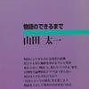 """山田太一 講演会 """"物語のできるまで""""(1997)(1)"""