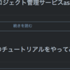はてなブログのトップページでボタンやコメント欄(ついでに広告も)を消す方法