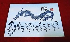 般若心経で書いた龍神ポストカードを自由王照平さんに書いていただきました!!