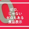 【0ゼロ】食品表示を読み解く!