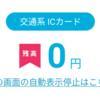 ICOCAを返却して500円もらう