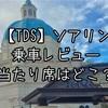 【TDS新アトラクション】ソアリンに乗ってきた!徹底レビュー