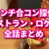 ランチ合コン探偵のレストラン(ロケ地)全話まとめ!【永久保存版】
