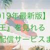 【2019年最新版】『陸王』を見れる動画配信サービスまとめ