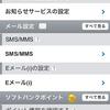 パズドラで、パズルを動かしている最中に i.softbank.jp 宛てのメールが届いて、「うが~っ!!」ってならないように設定する方法