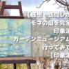 【感想・訪問レポート】モネの庭を完全再現!印象派好きはガーデンミュージアム比叡へ行ってみてほしい【印象派絵画】