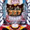 サミー「ぱちんこCR 攻殻機動隊 STAND ALONE COMPLEX」の筺体&PV&ウェブサイト&情報