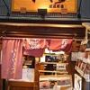 いきいき亭 近江町店@金沢近江町市場