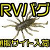 【JACKALL】前回即完の人気虫パターンワーム「リボルテージ RVバグ」通販サイト入荷!