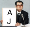 次の元号に使われる最初の漢字を予想してみる
