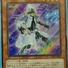 「CODE OF THE DUELIST」Part.2(スーパーレア編)