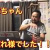 阿部ちゃんおつかれ!!2019/09/27Peing質問箱に答えてみたよ