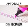 【試験結果】APTOって何?~スペイン語検定DELEの合否通知の見方~