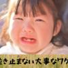 赤ちゃん9ヶ月グズグズぎゃん泣きパーティーの正体を知る