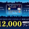 ソラチカカードの特典サンクスキャンペーンで6,000マイル相当ゲット!実は9,000マイル相当だった件!