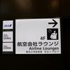 ルフトハンザ航空717便ファーストクラス搭乗記2 ~ANA SUITE LOUNGE~