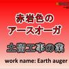 【仮設土留工事業】赤岩色のアースオーガとは?どういう業種?