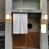 円頓寺のまねき寿司さんに行って来ました