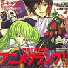 2007年発売の激レアアニメ雑誌プレミアランキング