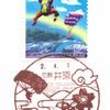 【風景印】井原郵便局(広島県)(2020.4.1押印、初日印)